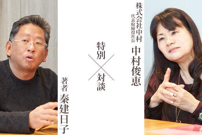 株式会社中村